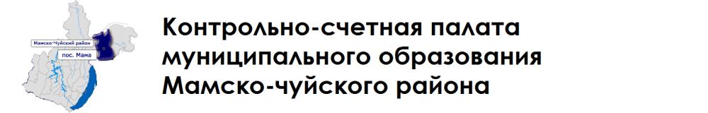 Контрольно-счетная палата Муниципального Образования Мамско-Чуйского района